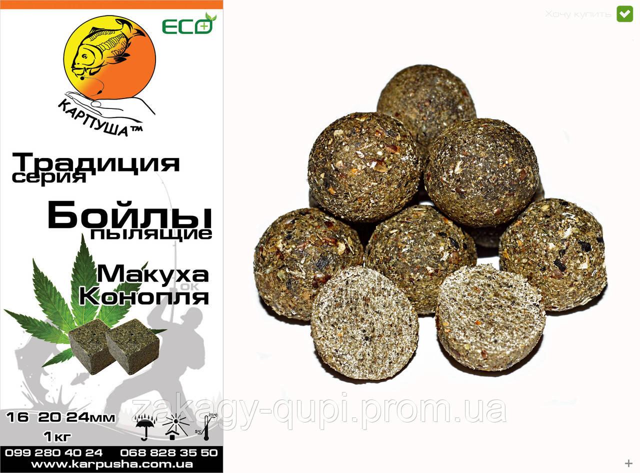 Бойлы пылящие Макуха Конопля 20 мм 1 кг