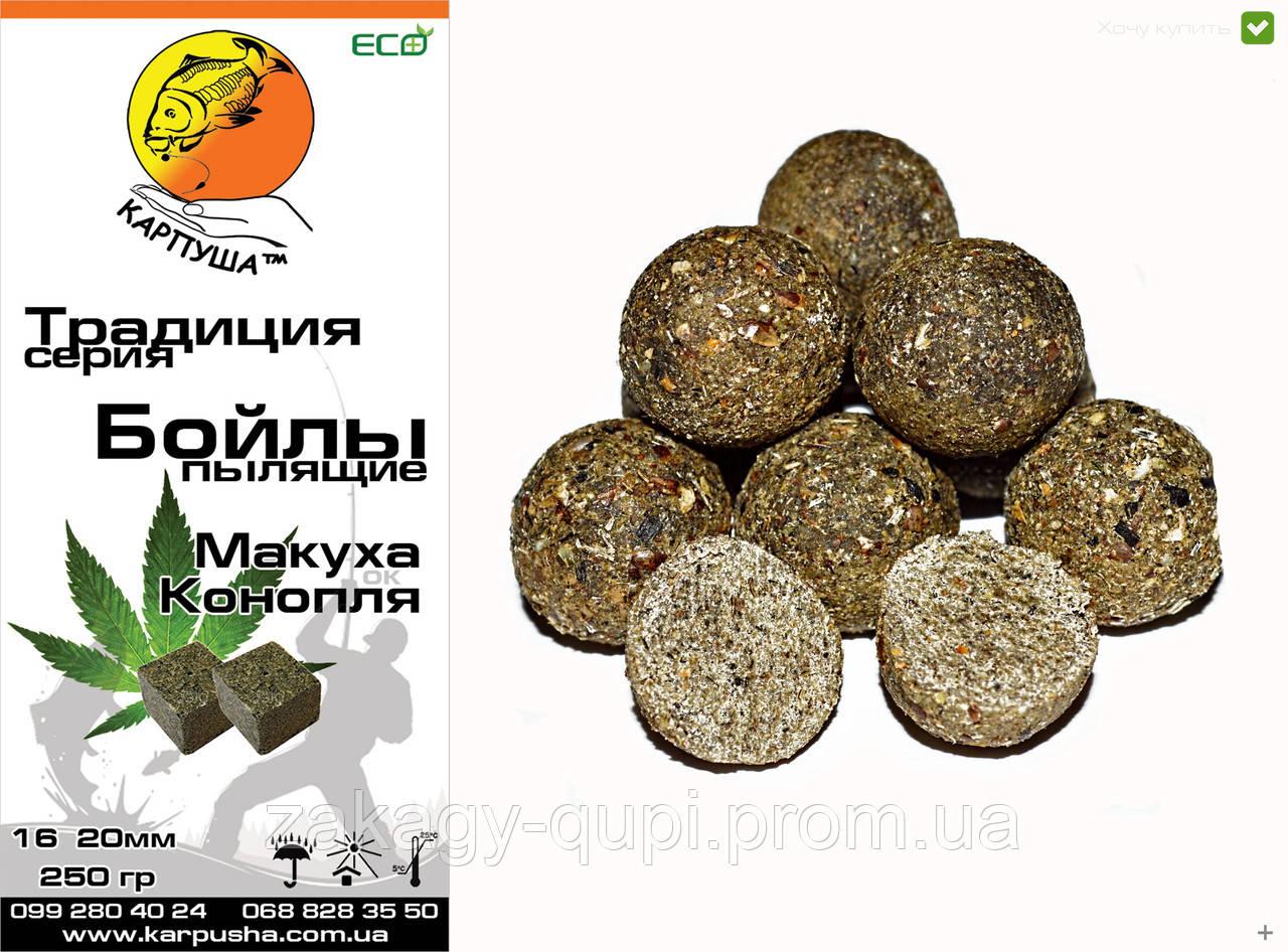Бойлы пылящие Макуха Конопля 20 мм 250 гр
