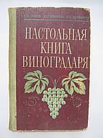 Коваль Н.М. и др. Настольная книга виноградаря.