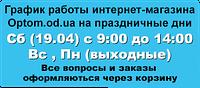Праздничные выходные интернет-магазина Optom.od.ua!