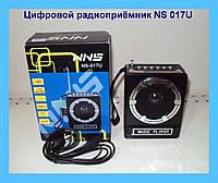Цифровой радиоприёмник NS 017U!Акция