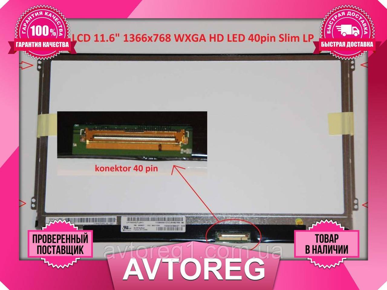 Матрица 11,6 для ноутбука B116XW03 V.1 HW1A