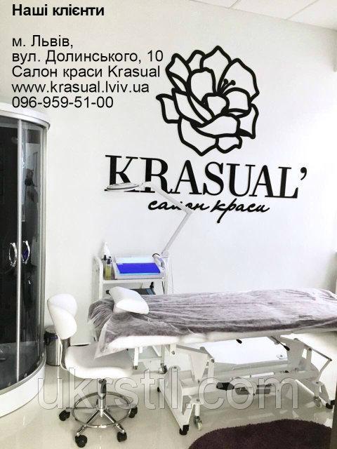 Салон красоты Krasual