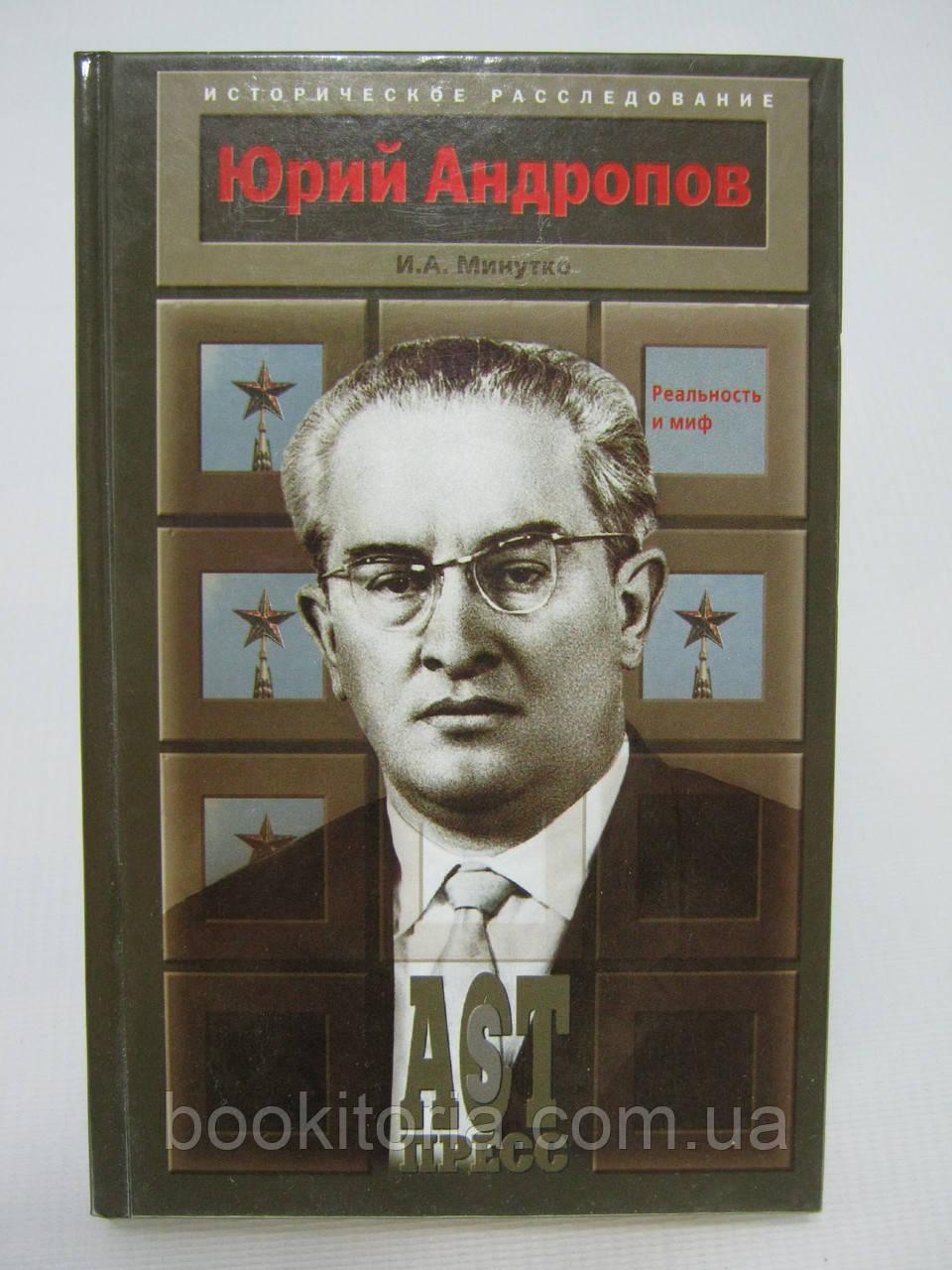 Минутко И.А. Юрий Андропов. Реальность и миф (б/у).