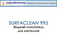 Жидкий очиститель для металлов SURFACLEAN 995