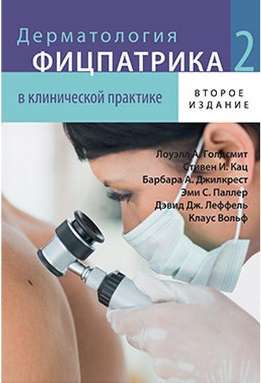 Дерматология Фицпатрика в клинической практике. В 3 томах. Том 2. Второе издание.