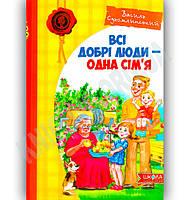 Всі добрі люди - одна сім'я Авт: Василь Сухомлинський Вид-во: Школа, фото 1