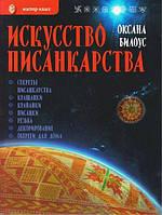 """Исскуство писанкарства"" Оксана Билоус"