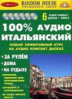 100% Аудио Итальянский. Начальный и средний курс