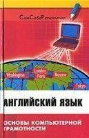 : Английский язык. Основы компьютерной грамотности  Автор: Радовель В. А.