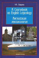 A Coursebook on English Lexicology / Английская лексикология