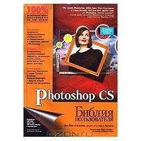 Adobe Photoshop CS. Библия пользователя  Дик Мак-Клелланд