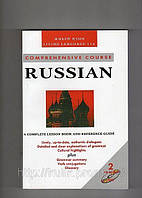 Comprehensive Course OF Russian + 2 CD MP3
