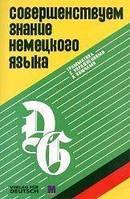 Dreyer,  Schmitt Петренко, О. В.  Совершенствуем знание немецкого языка: грамматика
