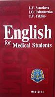 English for Medical Students - Англійська мова для студентів-медиків, Аврахова