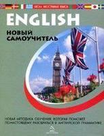 English : новый самоучитель / С.П. Дугин