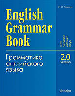 English Grammar Book: Version 2.0 / Грамматика английского языка. Версия 2  Н. Л. Утевская