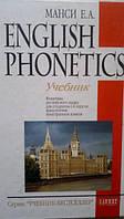 English Phonetics / Фонетика английского языка   Автор: Елизавета Манси