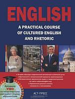 English. A practical course. Практический курс английского языка | С. Дечева
