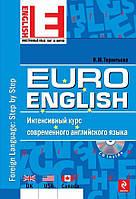 EuroEnglish. Интенсивный курс современного английского языка. (+ CD-ROM), 978-5-699-67607-1