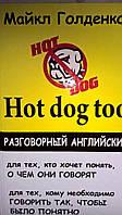 Hot dog too. Разговорный английский