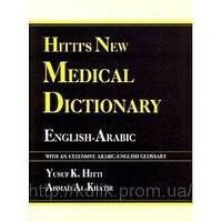 Hitti's New Medical Dictionary: English-Arabic — With Arabic-English Index