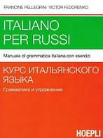 Italiano per russi. Manuale di grammatica italiana con esercizi