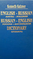 Katzner Kenneth - English-Russian, Russian-English dictionary