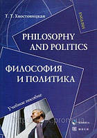 Philosophy and Politics / Философия и политика.