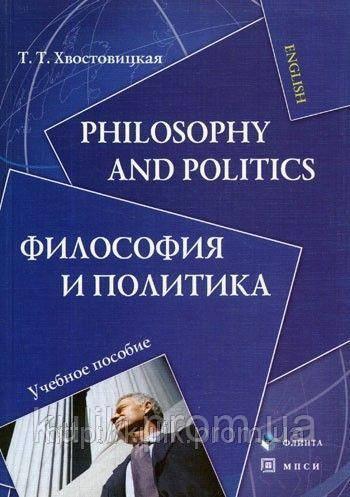 Philosophy and Politics / Философия и политика. - Спд Кулик С. А. (СЛОВАРИ, УЧЕБНИКИ ПО ЯЗЫКАМ) в Киеве