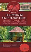 Сост. Юрий Подольский Сооружаем уютную беседку, веранду, террасу, навес из различных материалов
