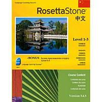 Rosetta Stone v.3.4.7 - Chinese (Mandarin) Китайский Level 1-3