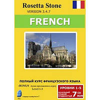 Rosetta Stone v.3.4.7 - French (Французский) Level 1-5