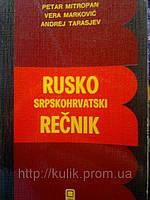 Rusko-srpskohrvatski rečnik