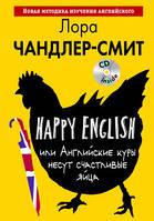 Лора Чандлер-Смит Happy English, или Английские куры несут счастливые яйца (+CD)