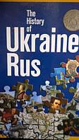 The History of Ukraine- Rus (англ.)