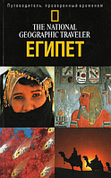 The National Geographic Traveler. Египет