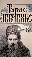 [Тарас Шевченко. Зібрання творів: У 6 т. — К., 2003. — Том. 6.