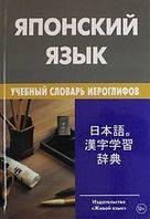 «Японский язык. Учебный словарь иероглифов»  Михаил Попов