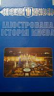 Ілюстрована історія Києва