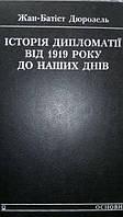 Історія дипломатії від 1919 року до наших днів