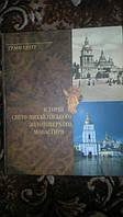 Історія Свято-Михайлівського Золотоверхого монастиря