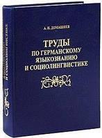 А. И. Домашнев  Труды по германскому языкознанию и социолингвистике