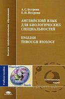 А. С. Бугрова, Е. Н. Вихрова  Английский язык для биологических специальностей