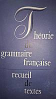 Абросимова Т. А. Хрестоматия по теоретической грамматике французского языка.