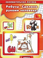Сергей Савушкин Ребусы. Сделано руками человека
