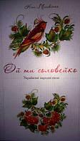 Авт.-укл. Матвієнко Ніна Ой ти соловейко. Українські народні пісні
