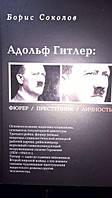 Адольф Гитлер. Фюрер. Преступник. Личность  Борис Соколов