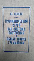 Адмони В. Г. Грамматический строй как система построения и общая теория грамматики.