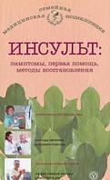 В. Амосов Инсульт.  Симптомы, первая помощь, методы восстановления